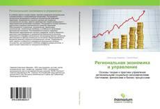 Обложка Региональная экономика и управление