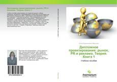 Bookcover of Дипломное проектирование: рынок, PR и реклама. Теория. Книга 1
