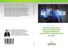 Capa do livro de Инвестиционная политика развития имущественного комплекса предприятия