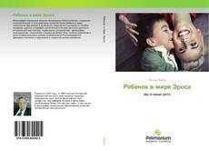 Bookcover of Ребенок в мире Эроса