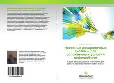 Bookcover of Насосные дозировочные системы для осложненных условий нефтедобычи