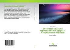 Borítókép a  Электродинамика и термодинамика ядерных и тротиловых взрывов - hoz
