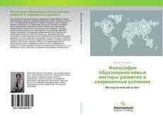 Bookcover of Философия образования:новые векторы развития в современных условиях