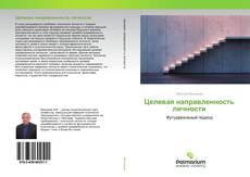 Bookcover of Целевая направленность личности