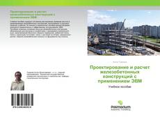 Buchcover von Проектирование и расчет железобетонных конструкций с применением ЭВМ