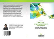 Bookcover of Тексты в социокультурном измерении