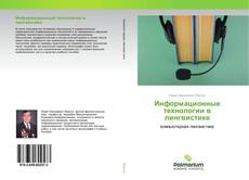 Bookcover of Информационные технологии в лингвистике