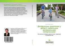 Portada del libro de Дисфункция эндотелия у детей с лабильной артериальной гипертензией