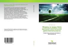 Обложка Формы и виды бега русской ментальной действительности