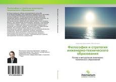 Portada del libro de Философия и стратегия инженерно-технического образования