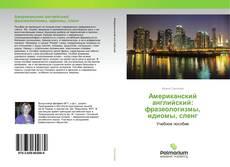 Bookcover of Американский английский: фразеологизмы, идиомы, сленг
