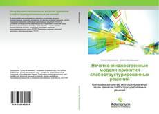 Buchcover von Нечетко-множественные модели принятия слабоструктурированных решений