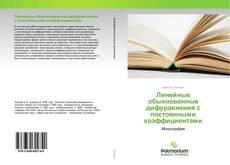 Bookcover of Линейные обыкновенные дифуравнения с постоянными коэффициентами