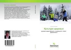 Buchcover von Культура здоровья