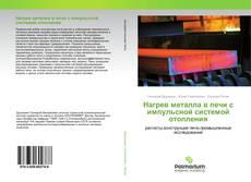Bookcover of Нагрев металла в печи с импульсной системой отопления