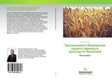 Buchcover von Экологически безопасная защита зерновых культур от болезней