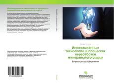 Обложка Инновационные технологии в процессах переработки минерального сырья