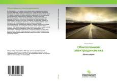 Copertina di Обновлённая электродинамика