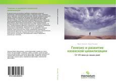Bookcover of Генезис и развитие казахской цивилизации