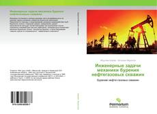 Bookcover of Инженерные задачи механики бурения нефтегазовых скважин