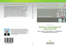 Bookcover of Химия в техносферном пространстве