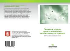 Обложка Сложные эфиры ароматического и алициклического рядов