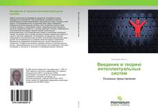 Buchcover von Введение в теорию интеллектуальных систем