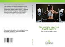 Buchcover von Как не стать идиотом бодибилдинга