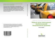 Bookcover of Новые пути повышения экологической безопасности дизелей