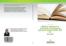 Copertina di Модели времени и базисная топология в русском романе ХVIII -ХIХ вв.