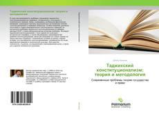 Bookcover of Таджикский конституционализм: теория и методология