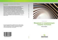 Portada del libro de Введение в современную теорию познания
