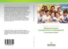 Bookcover of Модернизация интернатных учреждений