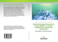 Portada del libro de Аналитика деятельности стран ЕАЭС с учетом современных реалий развития