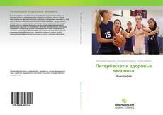 Обложка Питербаскет и здоровье человека