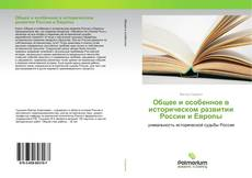 Portada del libro de Общее и особенное в историческом развитии России и Европы