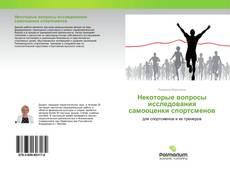 Обложка Некоторые вопросы исследования самооценки спортсменов