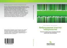 Portada del libro de Виброударная очистка поверхностей