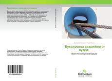Bookcover of Буксировка аварийного судна