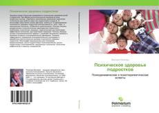 Bookcover of Психическое здоровье подростков