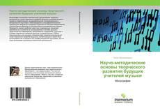 Capa do livro de Научо-методические основы творческого развития будущих учителей музыки