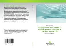 Copertina di Интегративный метод и оперативные методики дискурс-анализа