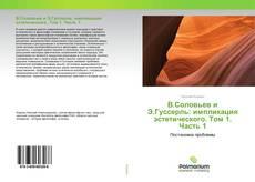 Bookcover of В.Соловьев и Э.Гуссерль: импликация эстетического. Том 1. Часть 1
