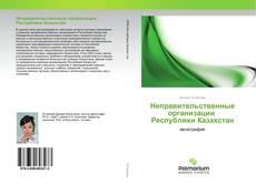 Обложка Неправительственные организации Республики Казахстан