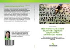 Couverture de Номинативный аспект акцентной нормы в современном английском языке