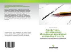 Capa do livro de Атрибутивно-науковедческие обоснования смысловых исправлений текстов