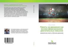 Обложка Память на движения как основа формирования двигательных навыков
