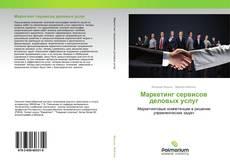 Bookcover of Маркетинг сервисов деловых услуг