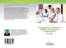 Обложка Перспективы развития ИКИТ в экономике Узбекистана