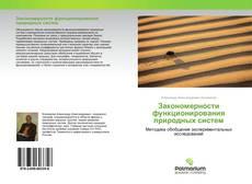 Bookcover of Закономерности функционирования природных систем